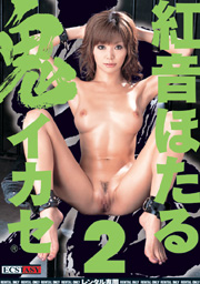 SUPER ORGASM; Hotaru Akane 2