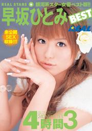 Best, Hitomi Hayasaka, 4 Hours