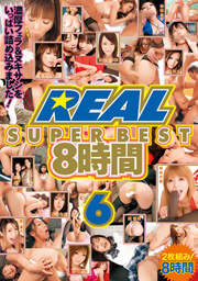 REAL SUPER BEST 8時間 6