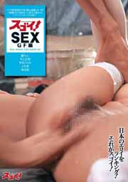 スゴイ!SEX GF編