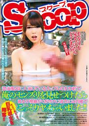 混浴風呂に入浴しているカップルの女の前で俺のセンズリを見せつけたら彼女の視線がくぎ付けに!彼氏には内緒でこっそりヤッちゃいました!!