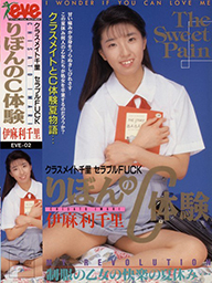 Classmate Chisato, Seraburu FUCK, Ribon's C Experience