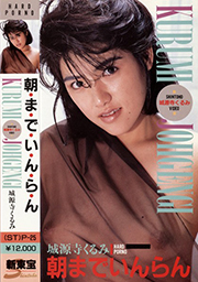 Kurumi Jougenji, Nympho Until Dawn