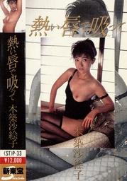 Saeko Kizuki, Suck Me Your Hot Lips
