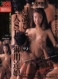 Hitomi Kaiman, The SEX Purveyor Girl For 21 Men