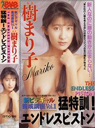 樹まり子 新ビデオギャル養成講座Vol.1 猛特訓!エンドレスピストン