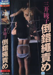 Ayako Mitsui, Rope Blame Perversion