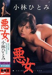 DIRTY LADY; Hitomi Kobayashi