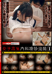 School Girl's Hot Medical Exams 1
