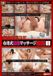 HOT MASSAGE FOR GIRLS IN KABUKICHO, SHINJUKU 1