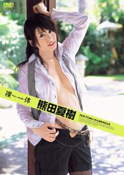 The Naked / Natsuki Kumada