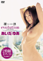 Naked Body, Evolution, Yua Aida