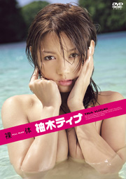 Naked Body, Tina Yuzuki