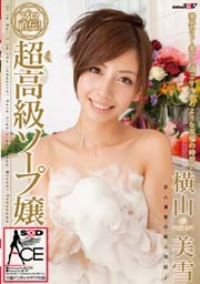 Soap Lady Ultra-Luxury Miyuki Yokoyama
