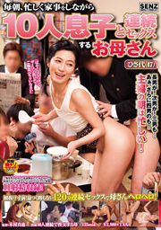 A Mother Have Continuous Sex With Her 10 Sons While Busy For Housework, Hisayo (47)