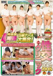 性交クリニック ファン感謝祭2015 超豪華S級ナース大集合!4時間スペシャル