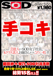 SOD 手コキ Collection