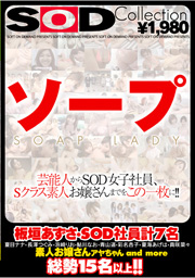 SOD ソープ Collection