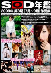 SOD年鑑 2009年第3期(7月~9月)作品集