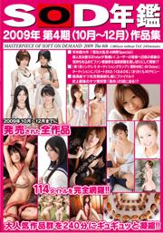 SOD年鑑 2009年第4期(10月~12月)