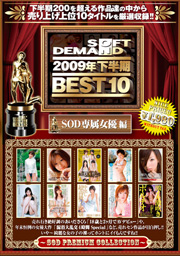 2009年下半期BEST10 SOD専属女優編
