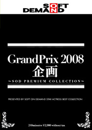 SOFT ON DEMAND GrandPrix 2008年 企画