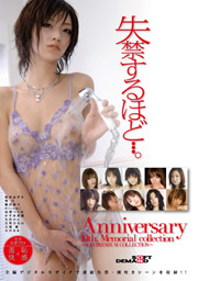 失禁するほど・・・。 Anniversary 10th. Memorial collection