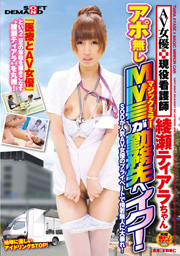AV Actress And Nurse Tiara Ayase  No Appo...