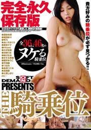 完全永久保存版 SOFT ON DEMAND Presents TH...