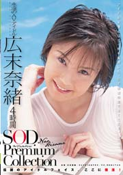 広末奈緒 4時間 SOD Premium Collection