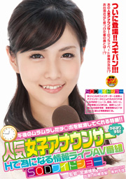 Popular Women&#039;s Announcer Will Send! ! &quot;SOD Tabloid Show&quot; Channel AV For Information That Is In The H