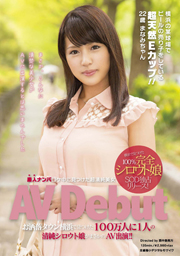 Ultra-Pure And Innocent Beauty You Find In Amateur Nanparoke During AVDebut MANAMI