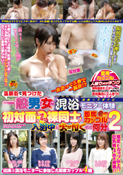 Instant Couple Of Naked Together Suddenly In First Meeting, Mexing Bath? 2