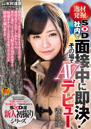 Find Good Talent, Decided During An Interview In SOD Company! AV Debut On The Spot, Shiori (21 Years Old, 3Rd Grade Collage Student)