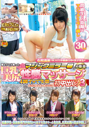 Female University Students Middle Of Graduation Trip Met Ishiwa Onsen Ride On Magic Mirror For The First Time, Erogenous Massage Their Large Breasts And Beautiful Ass Flare Up Body After Bath, Cream Pie For The First Time With Confusion! 3