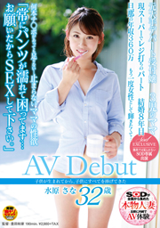 I Have Gave Everything To My Child After Got Birth, Sana Mizuhara, 32 Years Old AV Debut