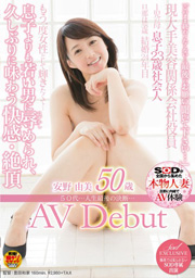 50s... Her Last Decision Of The Life ... Yumi Anno 50s AV Debut