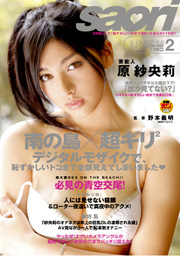 REAL IDOL SAORI HARA: HOT PLAYS AND EMBAR...