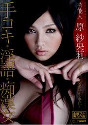 Celebrity Saori Hara  Handjob, Slut, Dirty Word ~Wish Fuck by This Kind Woman~