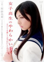 芸能人 原紗央莉 女子高生のやわらかい手でオナニーを優しくお手伝いしてあげる。