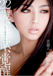 Celebrity Saori Hara 22 Years Old Sexuali...