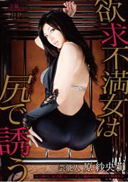 Show Biz Girl SAORI HARA, Horny Girl Temps You with Her Hot Booty