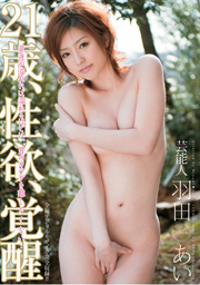 Celebrity Ai Hada Ai 21 Year Old Libido, Awaking