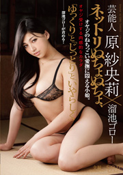 Entertainer Saori Hara x Goro Tameike Slimy Arousal By Middle Aged Man