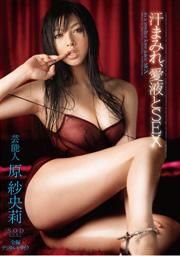Celebrity Saori Hara So Sweaty Love Juice And SEX