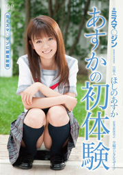 Former Miss Magazine Real Idol Asuka Hoshino Asuka's First Time Experience