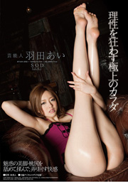Real Idol Ai Haneda A Body That Destroys Reason Licking Beautiful Legs And Anus, Massaging, And Tinkering