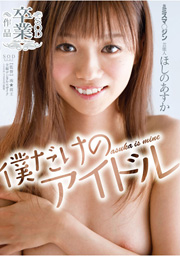 Former Miss Magazine Real Idol Asuka Hosh...