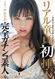 芸能人 原紗央莉×完全ガチンコ素人 リアル童貞初挿入