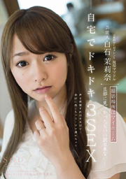 Entertainer Marina Shiraishi, Shooting Location At Home,  Heart Sounding 3 Sex